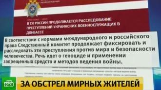 СК обвинил еще четырех командиров украинской армии вприменении запрещенных методов ведения войны