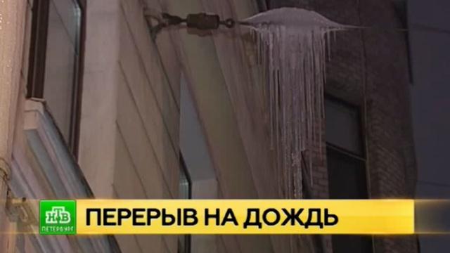 Коммунальщики не успевают сбивать гигантские «сосули» с питерских крыш.ЖКХ, Санкт-Петербург, снег, сосули, соцсети.НТВ.Ru: новости, видео, программы телеканала НТВ