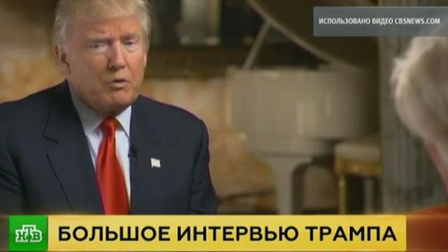 Трамп посетовал на свой образ «дикаря» в прессе.выборы, журналистика, интервью, СМИ, США, Трамп Дональд.НТВ.Ru: новости, видео, программы телеканала НТВ