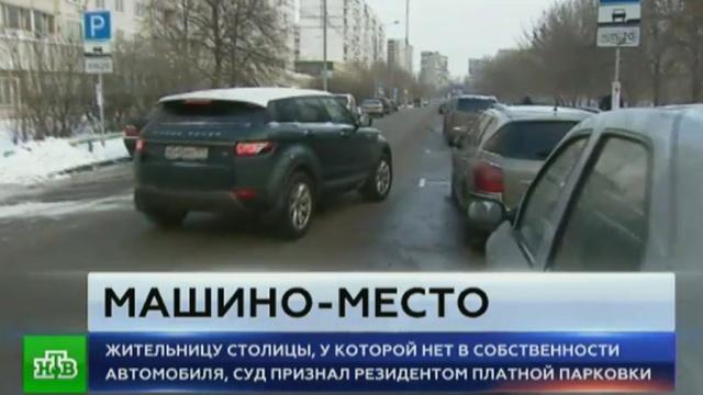 Супруги в суде отстояли право на льготную парковку в двух районах Москвы.автомобили, Москва, парковка, суды.НТВ.Ru: новости, видео, программы телеканала НТВ