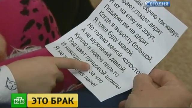 ВКрасноярске детей заставляют учить стихи овреде замужества.Красноярск, дети и подростки, детские сады, поэзия и поэты, скандалы.НТВ.Ru: новости, видео, программы телеканала НТВ