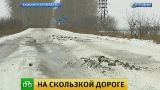 Тамбовских чиновников уличили вприсвоении денег, выделенных на строительство дорог