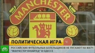 «Манчестер Юнайтед» аннулировал билеты россиян на матч ЛЕ в Одессе