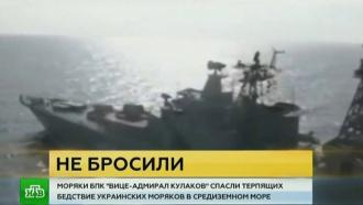 <nobr>«Вице-адмирал</nobr> Кулаков» взял на буксир терпящее бедствие украинское судно
