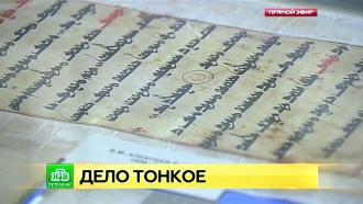 Раритеты с Востока: в Петербурге начинают отмечать юбилей уникального академического института