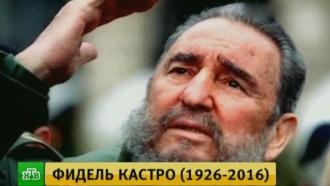 Куба принимает соболезнования со всего мира