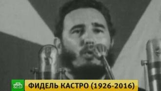 Ушел непобежденным: на Кубе скончался Фидель Кастро