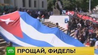 Скорбящие по Фиделю Кастро кубинцы поют, плачут и курят сигары
