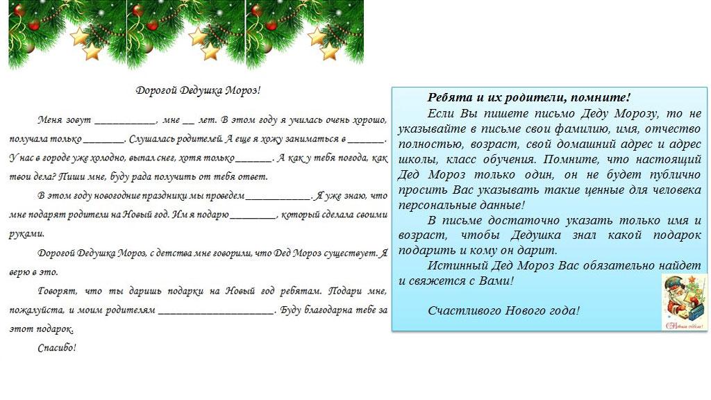 chto-podarit-na-novii-god-rebenku-5-7