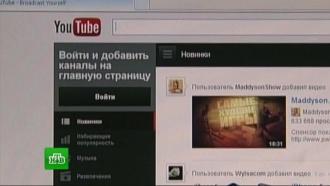 В Минкомсвязи опровергли слухи об уходе YouTube из России