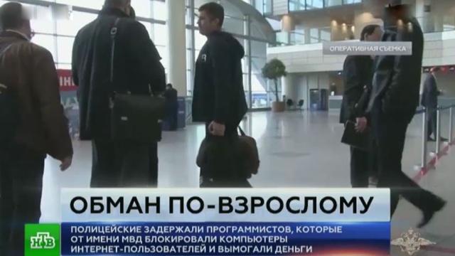 Московская полиция задержала хакеров, наживавшихся на любителях порносайтов.задержание, Интернет, Москва, порнография, хакеры.НТВ.Ru: новости, видео, программы телеканала НТВ