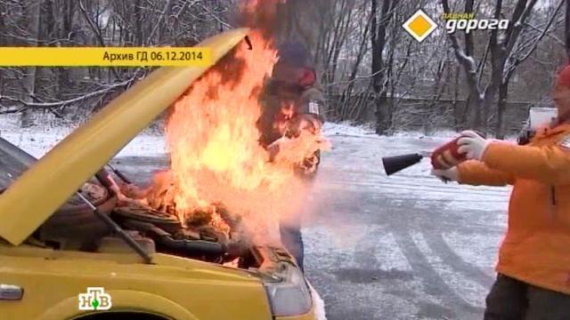 Советы «Главной дороги»: как безопасно укутать автомобильный двигатель.Главная дорога. Специальный репортаж, автомобили, зима, технологии.НТВ.Ru: новости, видео, программы телеканала НТВ