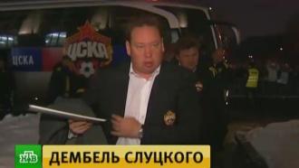 ЦСКА официально объявил об уходе Слуцкого