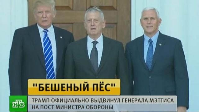 Трамп официально выдвинул Мэттиса на пост главы Пентагона.Пентагон, США, Трамп Дональд, назначения и отставки.НТВ.Ru: новости, видео, программы телеканала НТВ
