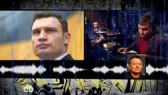 «Баттэри из лоу»: пранкеры НТВ оценили «идеальный английский» Кличко