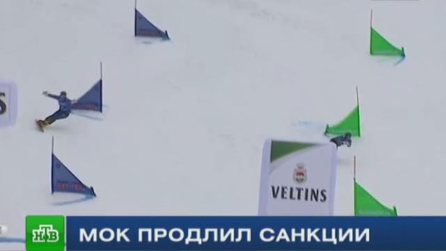 Под санкции МОК первыми попали соревнования по сноуборду.МОК, допинг, санкции, скандалы, спорт.НТВ.Ru: новости, видео, программы телеканала НТВ
