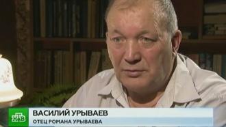 Семья Урываевых из Липецка ждет пересмотра дела, начавшегося снаказания за жалобу впрокуратуру