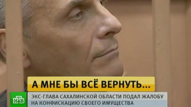 Экс-губернатор Сахалина пытается отсудить конфискованное имущество.Конституционный суд, Сахалин, взятки, коррупция, суды.НТВ.Ru: новости, видео, программы телеканала НТВ