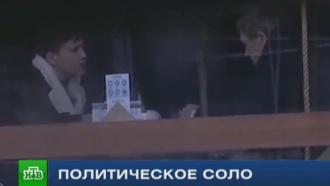 «Саше привет»: в Киеве возмутились разговором Савченко с пранкерами