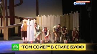 В театре «Буфф» Том Сойер запел и принялся бить чечетку