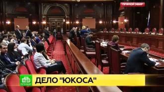 КС решает, возможно ли исполнить постановление ЕСПЧ о выплатах акционерам ЮКОСА