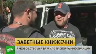 В Луганске иностранцам вручили паспорта ЛНР