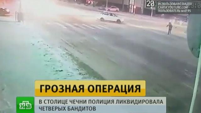 Входе операции вГрозном уничтожены пять боевиков.Грозный, Кадыров, Чечня, терроризм.НТВ.Ru: новости, видео, программы телеканала НТВ