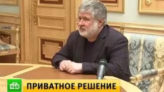 За национализацией «ПриватБанка» увидели сговор Коломойского иПорошенко