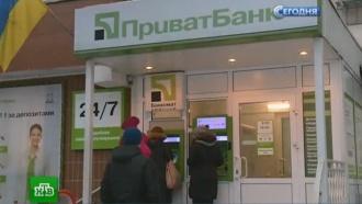 Украинский «ПриватБанк» продадут после национализации
