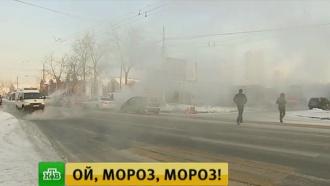Сибирь и Урал сковали аномальные морозы