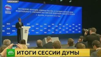 В Госдуме подвели итоги осенней сессии