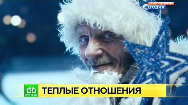 Бездомные поздравили петербуржцев в костюмах Дедов Морозов.Новый год, Санкт-Петербург, благотворительность.НТВ.Ru: новости, видео, программы телеканала НТВ