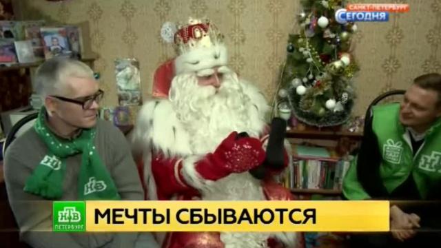 Петербургских сирот имногодетные семьи ждут сюрпризы от Деда Мороза извездной команды НТВ.Дед Мороз, НТВ, Новый год, Санкт-Петербург, торжества и праздники.НТВ.Ru: новости, видео, программы телеканала НТВ
