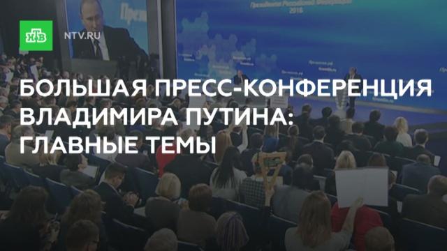 Главные темы пресс-конференции Путина.Путин, интервью.НТВ.Ru: новости, видео, программы телеканала НТВ