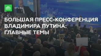 Главные темы <nobr>пресс-конференции</nobr> Путина