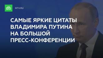 Самые яркие моменты большой <nobr>пресс-конференции</nobr> Путина за 1&nbsp;минуту