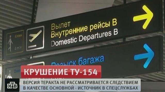 Источник: Ту-154 ваэропорту Сочи тщательно охраняли.Минобороны РФ, Сочи, авиационные катастрофы и происшествия, самолеты.НТВ.Ru: новости, видео, программы телеканала НТВ