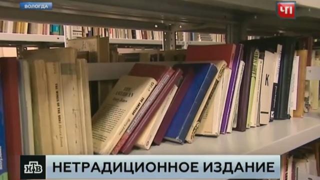 В школы Череповца завезли учебники, пропагандирующие гомосексуализм.Вологодская область, гомосексуализм/ЛГБТ, скандалы, учебники.НТВ.Ru: новости, видео, программы телеканала НТВ