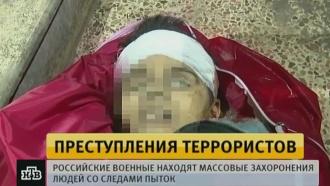 Массовые захоронения людей со следами пыток обнаружены вАлеппо