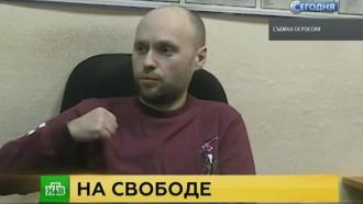 РФ добилась освобождения россиянина из тайной тюрьмы на Украине