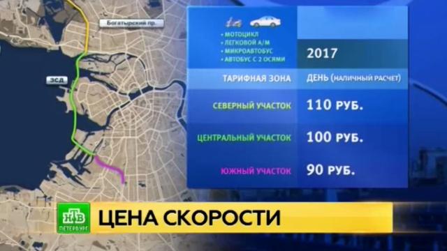 Журналисты гадают, сколько будет стоить поездка по питерскому ЗСД.Санкт-Петербург, автомобили, дороги, тарифы и цены.НТВ.Ru: новости, видео, программы телеканала НТВ