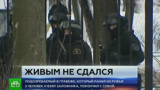 Расстрелявшего полицейских москвича пытались задержать за ограбление.Москва, заложники, самоубийства, стрельба.НТВ.Ru: новости, видео, программы телеканала НТВ