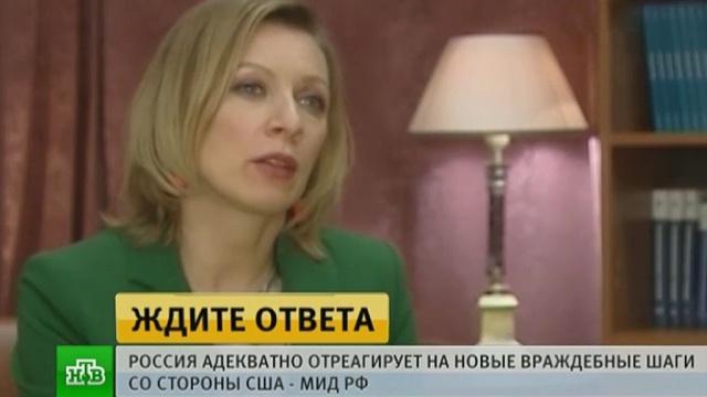 Захарова ответила на «новогодний привет» от Обамы.Вашингтон, МИД РФ, Обама Барак, США, кибератаки, санкции, хакеры.НТВ.Ru: новости, видео, программы телеканала НТВ