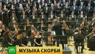 В Москве исполнили «Реквием» по погибшим при крушении Ту-154