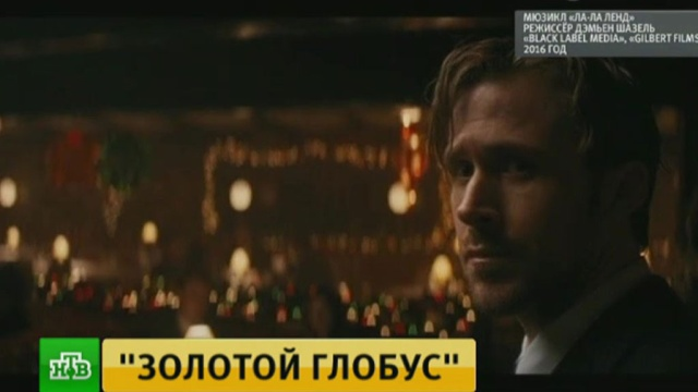 Поющий «Ла-Ла Ленд» стал рекордсменом «Золотого глобуса».Золотой глобус, кино, награды и премии, сериалы.НТВ.Ru: новости, видео, программы телеканала НТВ