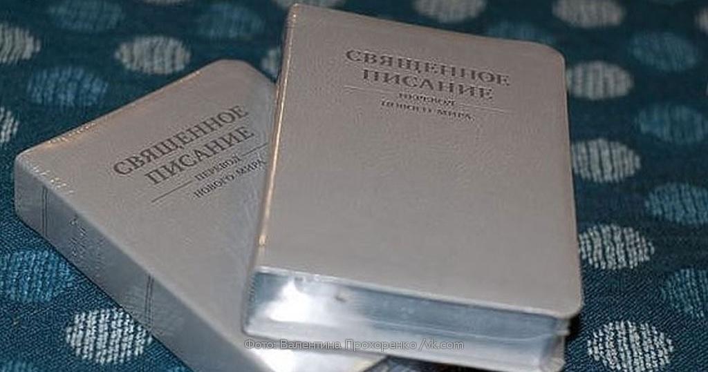 перевод Священных Писаний