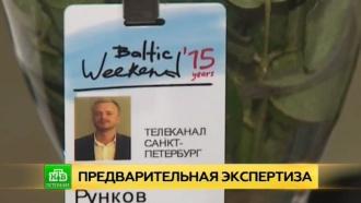 Авиакатастрофа Ту-154: эксперты опознали останки журналиста Дмитрия Рункова