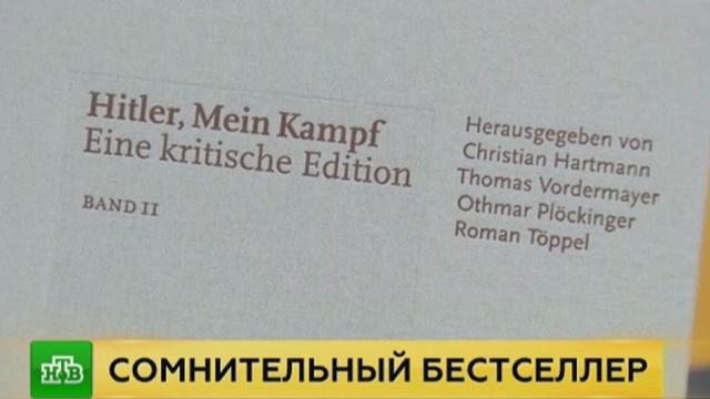Издатель Mein Kampf ошеломлен успехом книги в Германии.библиотеки и книгоиздание, Германия, Гитлер, история, фашизм.НТВ.Ru: новости, видео, программы телеканала НТВ