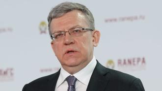 Кудрин назвал условие удвоения ВВП России