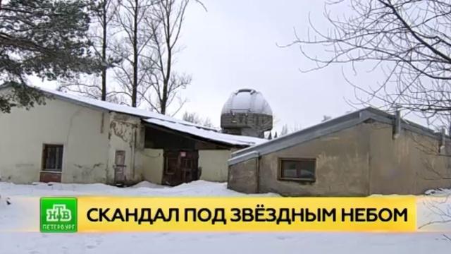 ФАНО признало незаконным «Планетоград» рядом с Пулковской обсерваторией.Санкт-Петербург, астрономия, строительство.НТВ.Ru: новости, видео, программы телеканала НТВ